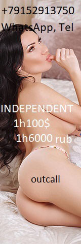 Kate. Independent Outcall 110 usd/hr. Whatsapp. Moscow escort